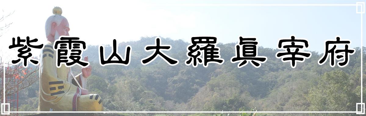 紫霞山大羅真宰府