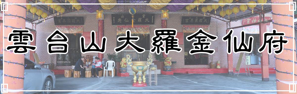 雲台山大羅金仙府